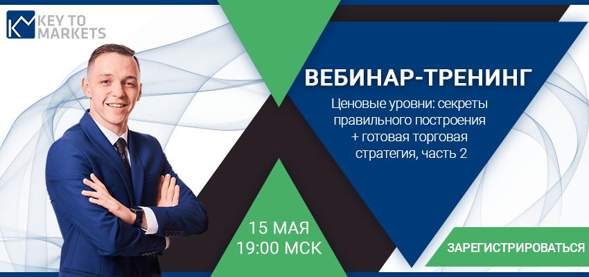 https://keytomarkets.com/wp-content/uploads/2018/05/Key-to-Markets-webinar-price-15-05-2018-Yaroslav.png